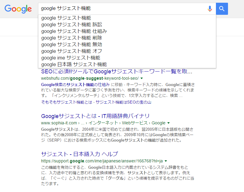 Google サジェスト(検索候補)機能のネガティブキーワードを消す方法