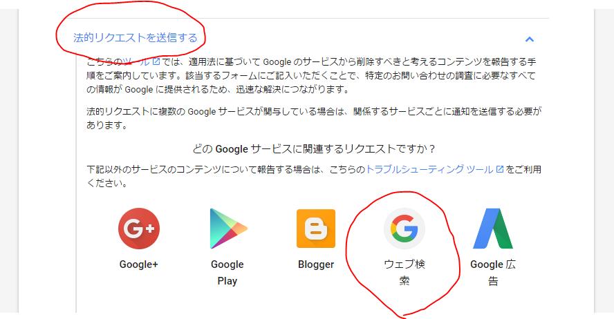 Google 法的リクエスト画面
