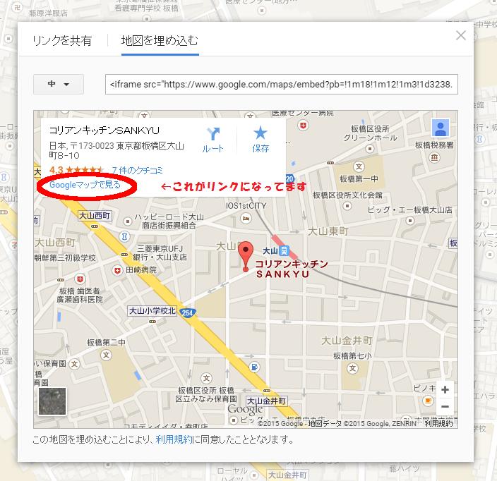 GoogleMAP埋め込み例